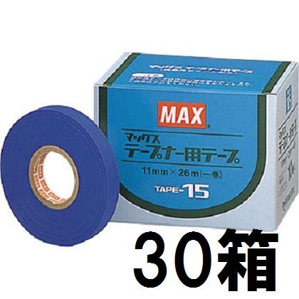 MAX マックス テープナー用テープ TAPE-15 青 10巻入30箱