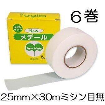 ニューメデール 接木用テープ ミシン目なし Newメデール 25mm×30m 特価6巻セット アグリス