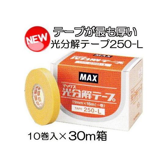 (保持期間が最も長い)光分解テープ TAPE 250-L 10巻入30箱(ケース特価)MAX マックス テープナー用テープ 園芸用誘引結束機
