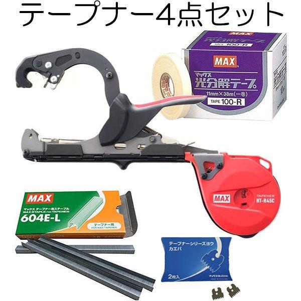 テープナー HT-R45C 新しい「軽とじ」を実感してください (おとく4点セット) MAX 楽らくテープナー HT-R45C 光分解テープ(色選択) ステープル(604E-L) ギザ刃付き マックス 結束機【手動結束機】【針】