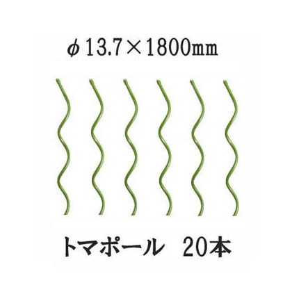 タキロン シーアイ らせん形トマト用支柱 トマト支柱 トマポール φ13.7×1800mm 20本単位 mitu