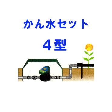 イーエス かん水セット 4型 [潅水 コンピューター システム 自動 瀧商店]