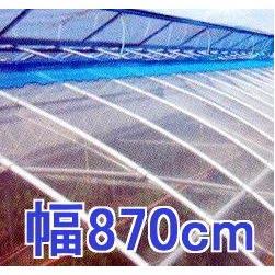塗布無滴農POイースター 厚み0.075mm 幅870cm長さ30m 重さ約18.8kg
