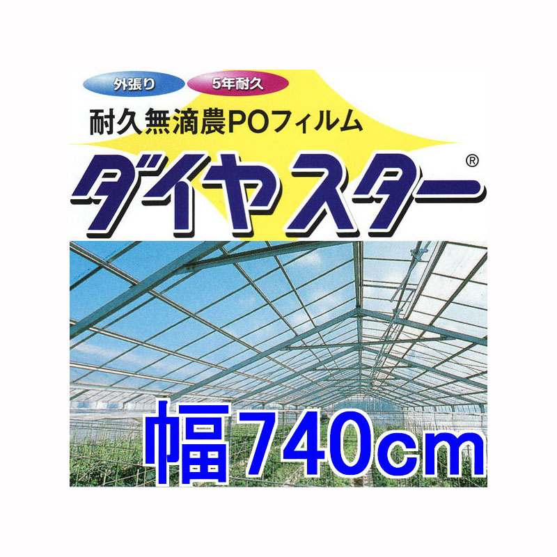 耐久無滴農POフィルム ダイヤスター 厚み0.15mm幅740cm長さ30m重さ約33.3kg【smtb-ms】