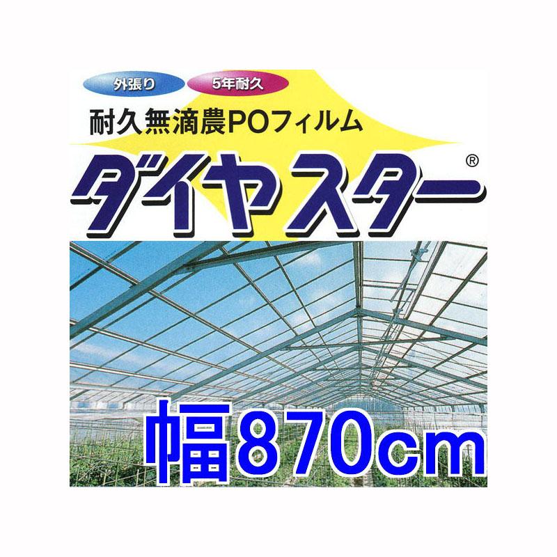 耐久無滴農POフィルム ダイヤスター 厚み0.15mm幅870cm長さ30m重さ約39.2kg【smtb-ms】
