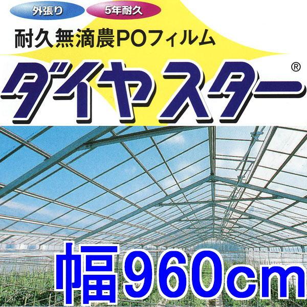 耐久無滴農POフィルム ダイヤスター 厚み0.15mm幅960cm長さ30m重さ約43.2kg【smtb-ms】