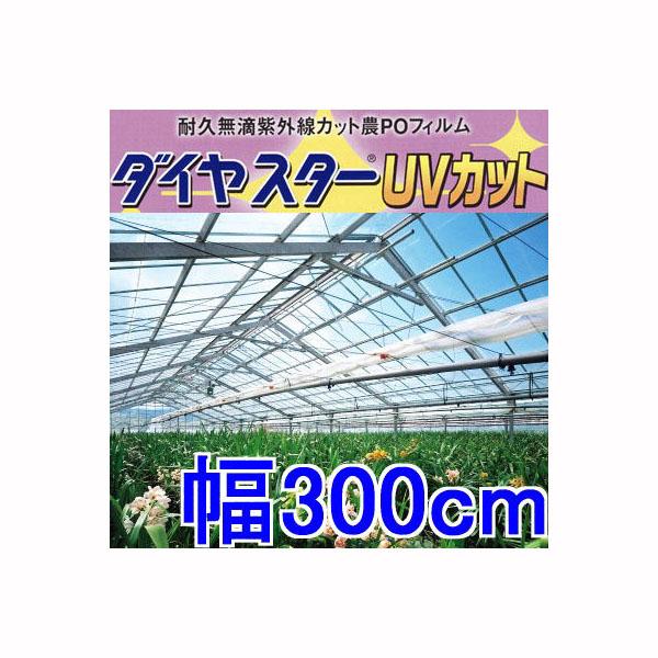 ダイヤスターUVカット 厚み0.15mm幅300cm長さ30m重さ約13.5kg[耐久無滴・紫外線カットの農POフィルム]