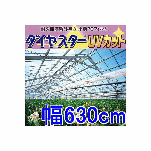 【長さ30m在庫あり】ダイヤスターUVカット 厚み0.15mm幅630cm長さ30m重さ約28.4kg[耐久無滴・紫外線カットの農POフィルム]