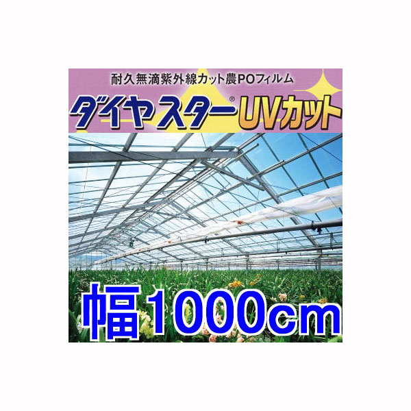 ダイヤスターUVカット 厚み0.15mm幅1000cm長さ30m重さ約45kg[耐久無滴・紫外線カットの農POフィルム]