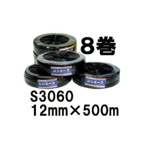 強力糸採用 ハウスバンド シンエース S3060 幅12mm×長さ500m 糸20本×3芯 8巻【smtb-ms】