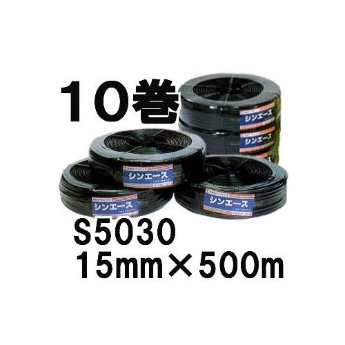 (送料無料) 強力糸採用 ハウスバンド シンエース S5030 幅15mm×長さ500m 糸6本×5芯 10巻セット