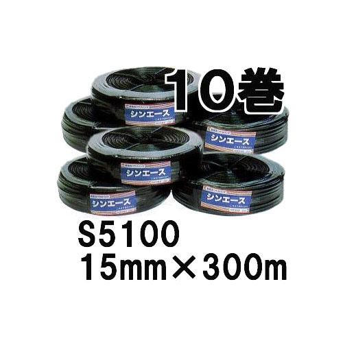 強力糸採用 ハウスバンド シンエース S5100 幅15mm×長さ300m 糸20本×5芯 10巻【smtb-ms】