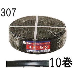 ハウスバンド 中部農材 大型ハウス用 キョージンバンド 307 500m 10巻セット 糸数20本×2芯
