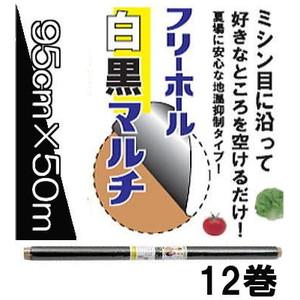 イワタニ 菜園用 フリーホール 白黒マルチ 0.02mm×95cm×50m 12巻
