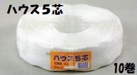 ハウスバンド中部農材 超強力大型ハウス用 キョージンバンド ハウス5芯 白500m 10巻 糸数6本×5芯