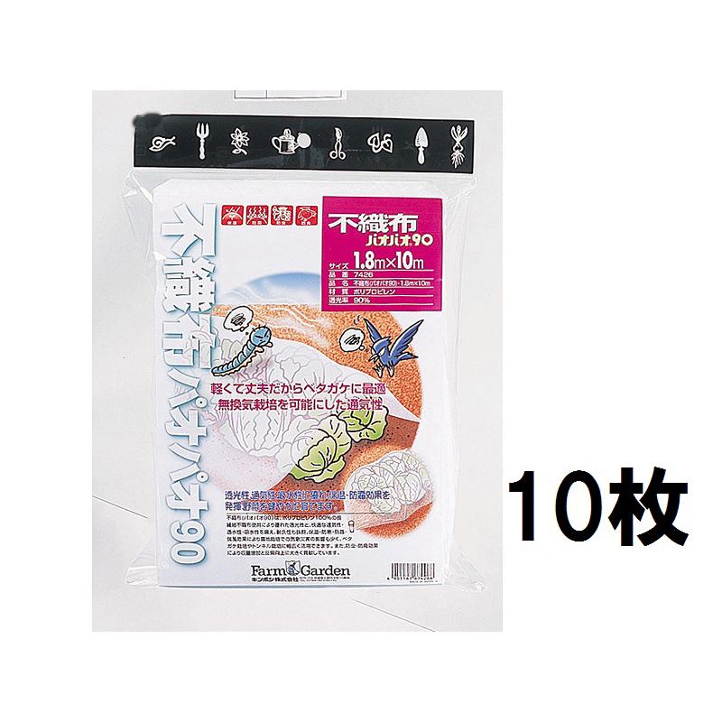 キンボシ 不織布 (パオパオ90) 1.8×10m 7426 10枚セット