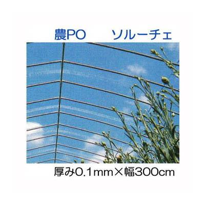 カット販売 農PO ソルーチェ 厚み0.1mm 幅300cm 30m以上長さ指定可 三菱ケミカル
