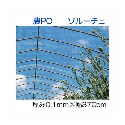 カット販売 農PO ソルーチェ 厚み0.1mm 幅370cm 30m以上長さ指定可 法人個人選択 三菱ケミカル