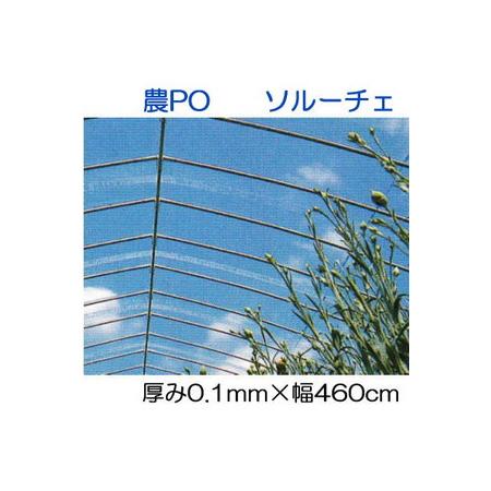 カット販売 農PO ソルーチェ 厚み0.1mm 幅460cm 30m以上長さ指定可 法人個人選択 三菱ケミカル