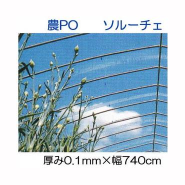 カット販売 農PO ソルーチェ 厚み0.1mm 幅740cm 30m以上長さ指定可 法人個人選択 三菱ケミカル