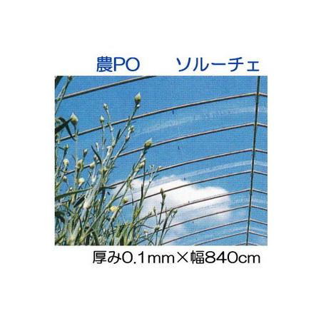 カット販売 農PO ソルーチェ 厚み0.1mm 幅840cm 30m以上長さ指定可 法人個人選択 三菱ケミカル
