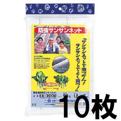 ワイドクロス 園芸用 防虫サンサンネット EX2000 1.8m×10m (EX2005) お徳用10枚セット