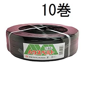 ハウスバンド マイカ線 ハウスベルト #65 15mm×500m 黒 10巻セット 石本マオラン