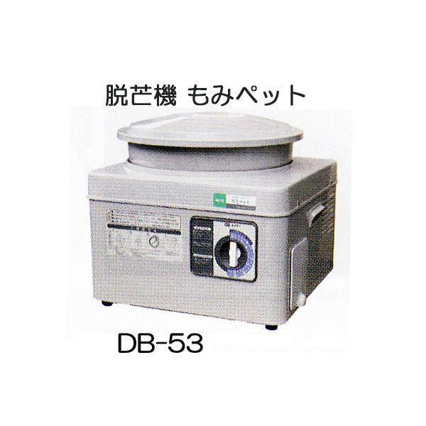 脱ぼう機 脱芒機 もみペット DB-53(DB-52の後継品) みのる産業