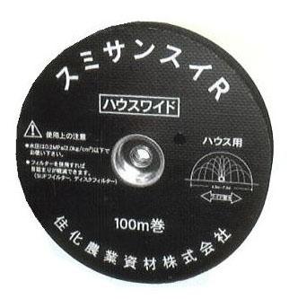 灌水ホース スミサンスイR-ハウスワイド 100m×1巻 (zmE1)