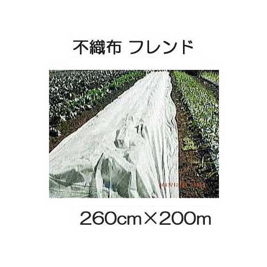 不織布 フレンド 幅270cm×200m 両サイド2重加工 (農業用べたがけ資材)パオパオ90好敵手