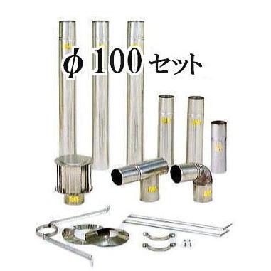 [SUS304 煙突・排気筒] SUS304ステンレスCF標準排気筒 φ100mmセット