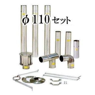 [SUS304 煙突・排気筒] SUS304ステンレスCF標準排気筒 φ110mmセット