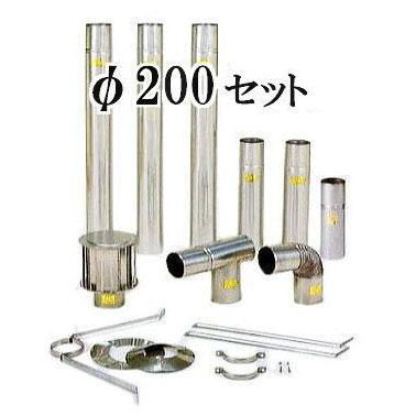 [SUS304 煙突・排気筒] SUS304ステンレスCF標準排気筒 φ200mmセット ※トップはアミ付Hトップになります