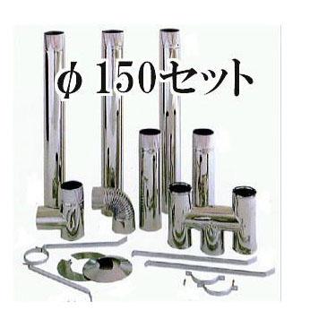 [標準排気筒セット] SUS430 ステンレス排気筒φ150mm徳用セット(11点)[煙突・排気筒 瀧商店]