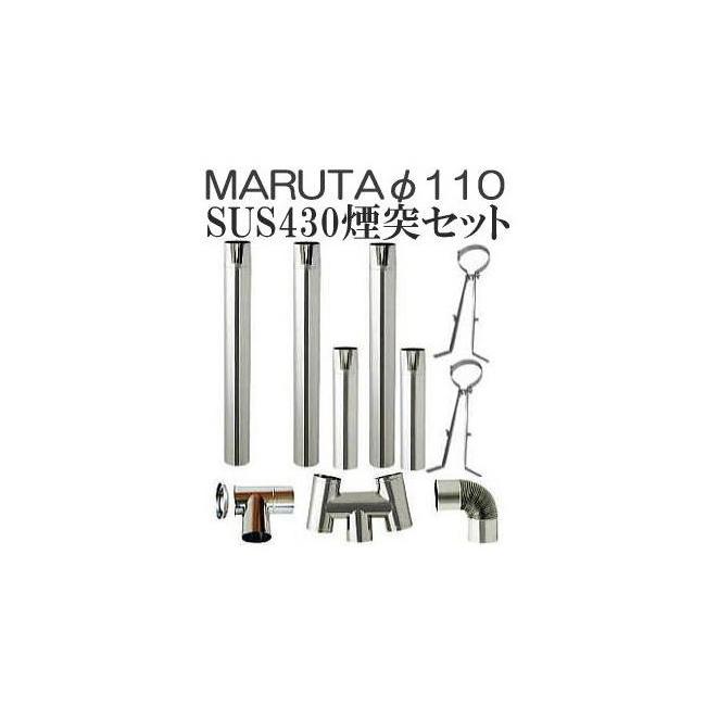 ステンレス排気筒φ110セット(10点) MARUTA SUS430 標準 煙突セットφ110