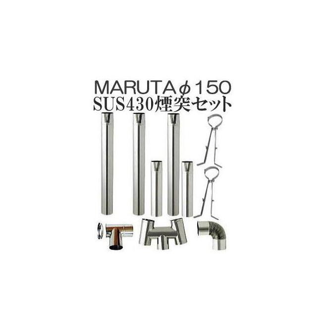 ステンレス排気筒φ150セット(10点) MARUTA SUS430 標準 煙突セットφ150
