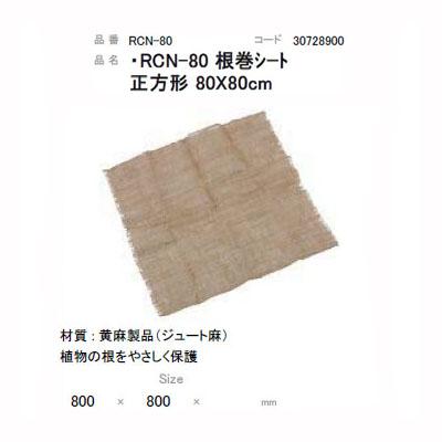 【在庫処分セール】アウトレット商品RCN-80 根巻シート正方形 80X80cm(30728900)×100枚[瀧商店 タカショー]