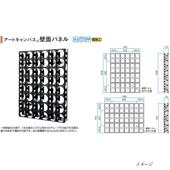 アートキャンバス 壁面パネル W750タイプ (基本型)90949000[タカショー 壁面緑化 瀧商店]