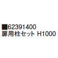 扉用柱セット H1000 62391400[タカショー 瀧商店]