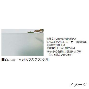 ビュースルー マットガラス フランジ用 62428700 マット W600×H1000[タカショー 瀧商店]