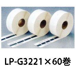 MAXラベル 感熱紙 マックス感熱ラベルプリンター LP-30S用 LP-G3221・60巻入 【smtb-ms】[MAX 感熱紙]