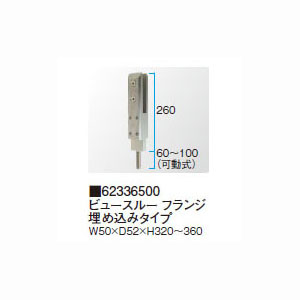 ビュースルー フランジ 埋め込みタイプ 62336500 W50×D52×H320~360[タカショー 瀧商店]