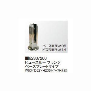 ビュースルー フランジ ベースプレートタイプ 62337200 W50×D52×H205(ベースH含む)[タカショー 瀧商店]