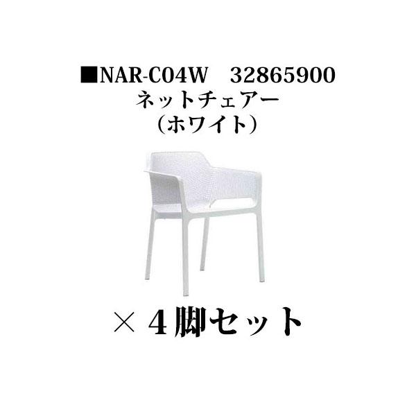 ナルディ ネットチェアー(NAR-C04W 32865900)ホワイト×4脚セット[タカショー エクステリア ガーデンファニチャー 瀧商店]