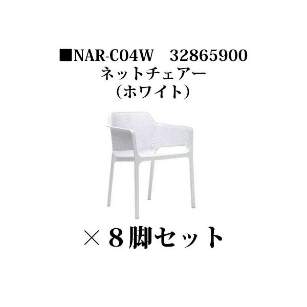 ナルディ ネットチェアー(NAR-C04W 32865900)ホワイト×8脚セット[タカショー エクステリア ガーデンファニチャー 瀧商店]