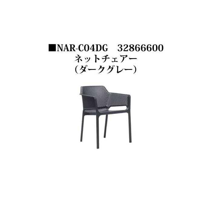 ナルディ ネットチェアー(NAR-C04DG 32866600)ダークグレー[タカショー エクステリア ガーデンファニチャー 瀧商店]