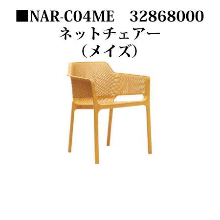 ナルディ ネットチェアー(NAR-C04ME 32868000)メイズ[タカショー エクステリア ガーデンファニチャー 瀧商店]