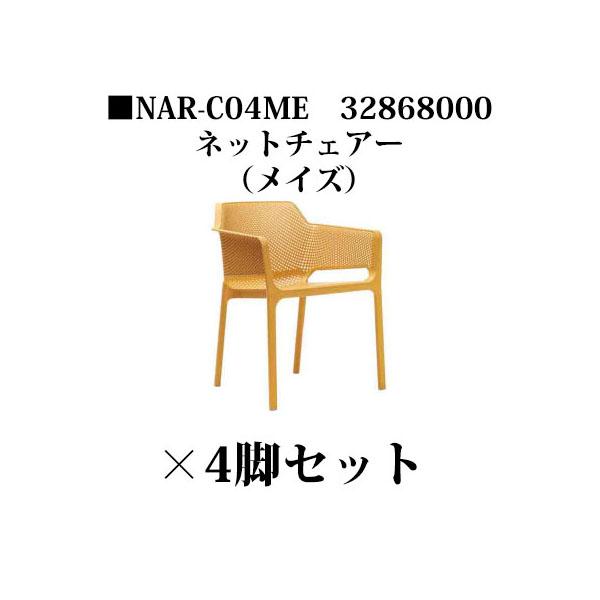ナルディ ネットチェアー(NAR-C04ME 32868000)メイズ×4脚セット[タカショー エクステリア ガーデンファニチャー 瀧商店]