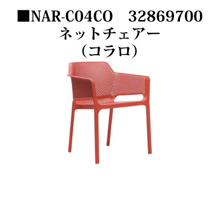 ナルディ ネットチェアー(NAR-C04CO 32869700)コラロ[タカショー エクステリア ガーデンファニチャー 瀧商店]