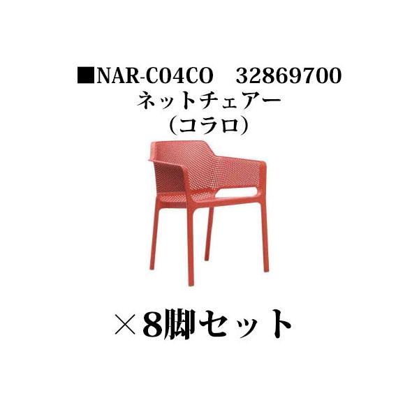 ナルディ ネットチェアー(NAR-C04CO 32869700)コラロ×8脚セット[タカショー エクステリア ガーデンファニチャー 瀧商店]